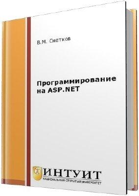 Снетков В.М. - Программирование на ASP.NET (2-е издание)