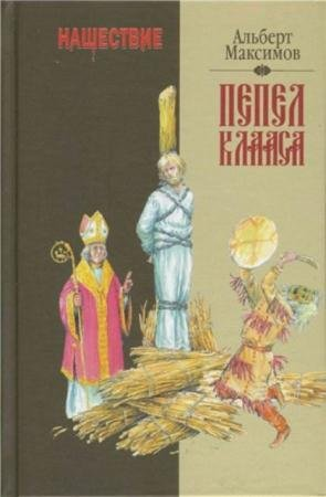 Максимов А.М. - Пепел Клааса (2009)