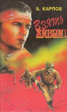 Военный роман (10 книг) (1992-1996)