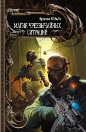 Магия спецназначения (18 книг) (2008-2012)