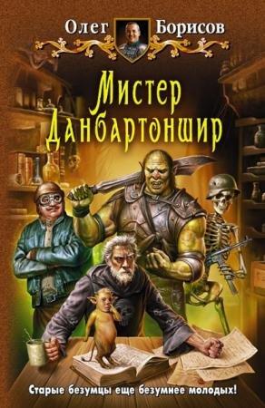 Олег Борисов - Собрание сочинений (8 книг) (2008-2015)