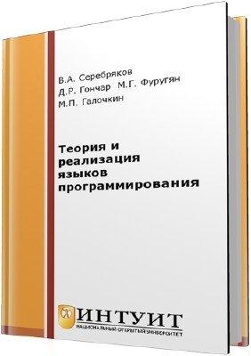 Серебряков В.А. и др. - Теория и реализация языков программирования (2-е издание)