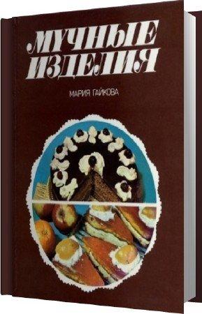 Гайкова Мария - Мучные изделия