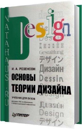 Розенсон Инна - Основы теории дизайна