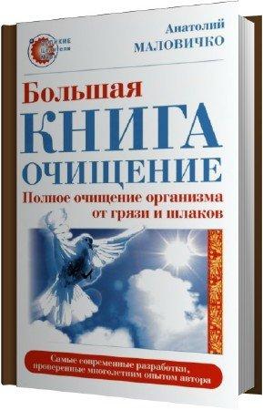 Маловичко Анатолий - Большая книга-очищение. Полное очищение организма от грязи и шлаков