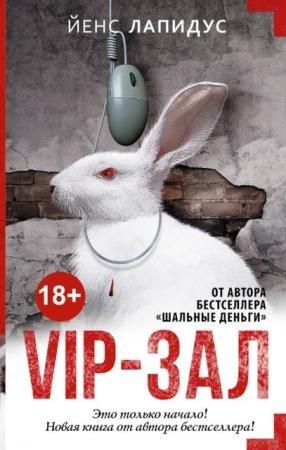 Мастера саспенса (8 книг) (2014-2016)