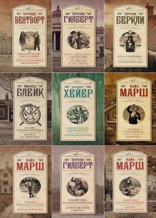 Золотой век английского детектива (33 книги) (2013-2016)