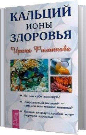 Филиппова Ирина - Кальций - ионы здоровья