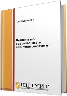 Кузнецова Л.В. - Лекции по современным веб-технологиям (2-е издание)