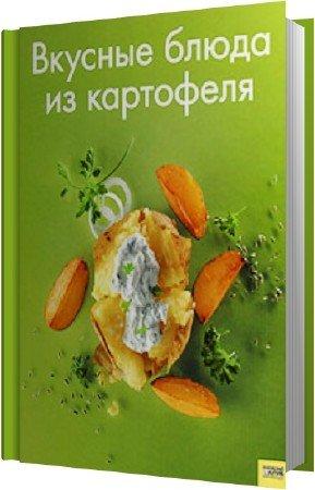 Коллектив авторов - Вкусные блюда из картофеля