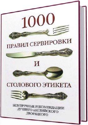Инч А. - 1000 правил сервировки и столового этикета