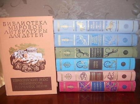 Библиотека мировой литературы для детей (36 книг) (1976-1989)