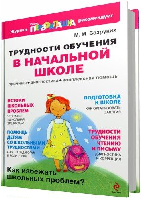 Безруких М.М. - Трудности обучения в начальной школе. Причины, диагностика, комплексная помощь