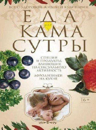 Пигулевская Ирина - Еда для Камасутры. Все о здоровой жизни и кулинарии