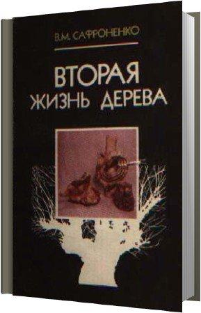 Сафроненко В.М. - Вторая жизнь дерева