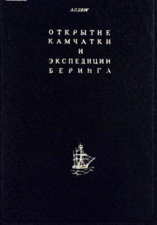 Полярная библиотека (8 книг) (1933-1946)