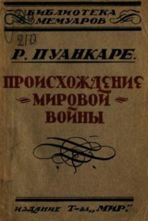 Пуанкаре Р. - Происхождение мировой войны (1924)