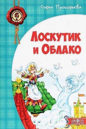 Прокофьева Софья - Лоскутик и Облако (Аудиокнига), читает Sanit15