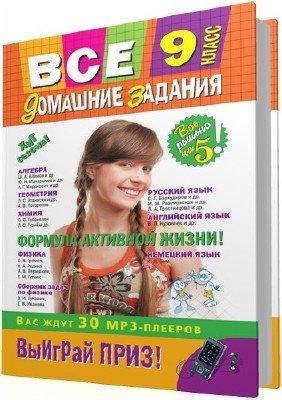 Все домашние задания. 9 класс. Решения, пояснения, рекомендации (6-е издание)