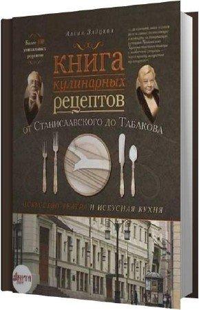 Зайцева Алёна - Книга кулинарных рецептов от Станиславского до Табакова (Аудиокнига)