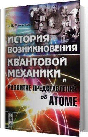 Милантьев В. П. - История возникновения квантовой механики и развитие представлений об атоме