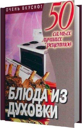 Смирнова Любовь - 50 самых лучших рецептов. Блюда из духовки