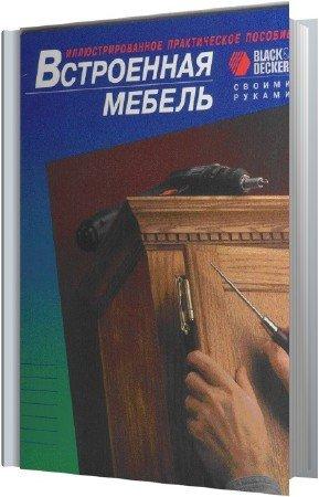 Миронова О.П. - Встроенная мебель. Иллюстрированное практическое пособие