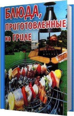 Аксакова О.В. - Блюда приготовленные на гриле