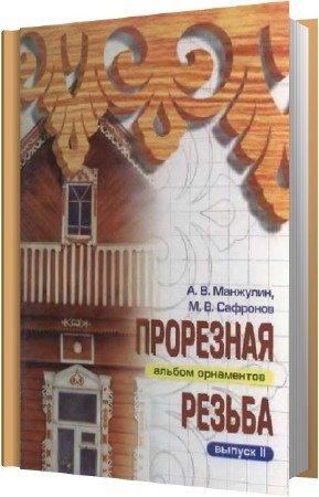 А. В. Манжулин, М. В. Сафронов - Прорезная резьба. Альбом орнаментов. Выпуск II