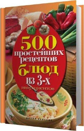 Гаманюк Н.А. - 500 простейших рецептов блюд из 3-х ингредиентов