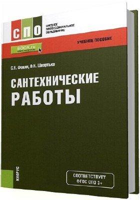Фокин С.В., Шпортько О.Н. - Сантехнические работы: учебное пособие (2-е издание)