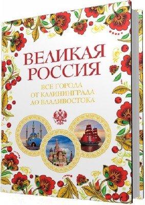 Павел Лурье - Великая Россия. Все города от Калининграда до Владивостока