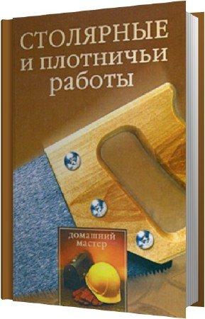 Коршевер Наталья - Столярные и плотничные работы