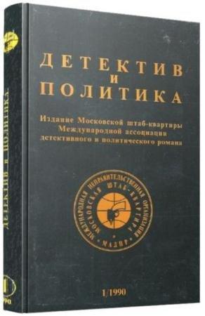 Детектив и политика (7 книг) (1989-1992)