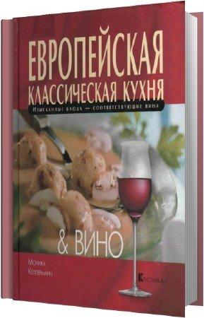 Келлерманн Моника - Европейская классическая кухня и вино
