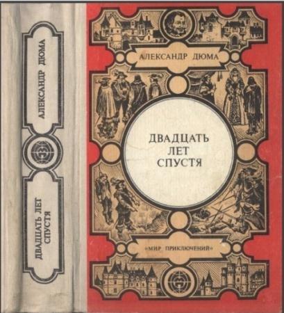 Мир приключений (Лумина) (18 книг) (1980-1990)