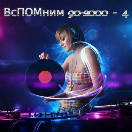 ВсПОМним 90-2000 - 4 (2016)