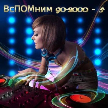 ВсПОМним 90-2000 - 5 (2016)