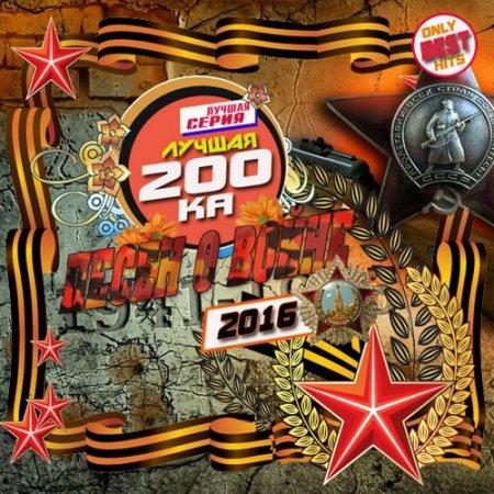 Лучшая 200ка песен о войне (2016)