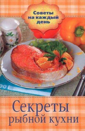 В. Шабанова - Секреты рыбной кухни (2014) pdf,djvu