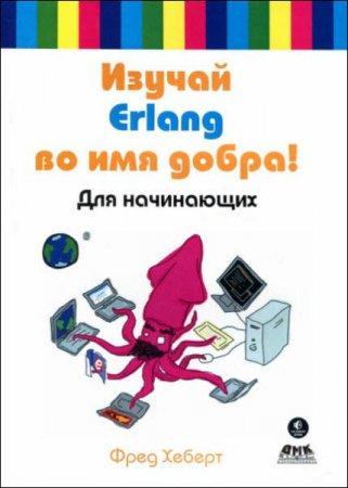 Хеберт Фред - Изучай Erlang во имя добра! (2015) pdf