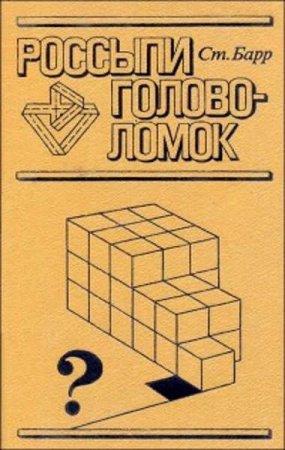 Барр С. - Россыпи головоломок (1987) pdf, fb2
