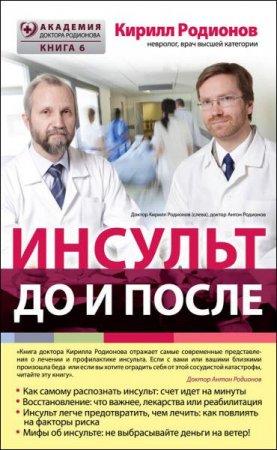 Кирилл Родионов - Инсульт: до и после (2016) rtf, fb2