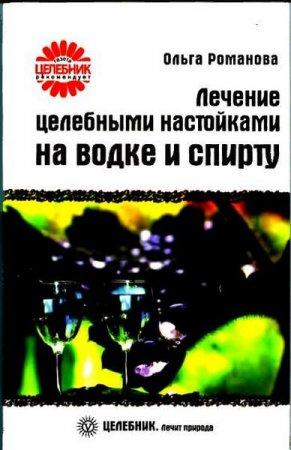 Романова О. В. - Лечение целебными настойками на водке и спирту (2009) pdf