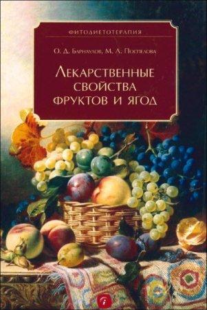 Барнаулов О., Поспелова М. - Лекарственные свойства фруктов и ягод (2013) pdf