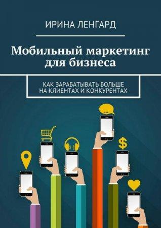 Ирина Ленгард - Мобильный маркетинг для бизнеса (2016) pdf,fb2,epub,mobi