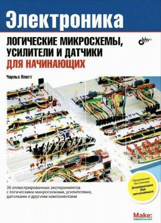 Чарльз Платт - Электроника. Логические микросхемы, усилители и датчики для начинающих (2015) pdf