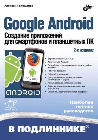 Голощапов А. Л. - Google Android. Создание приложений для смартфонов и планшетных ПК (2-е изд. ) + Диск (2014) pdf