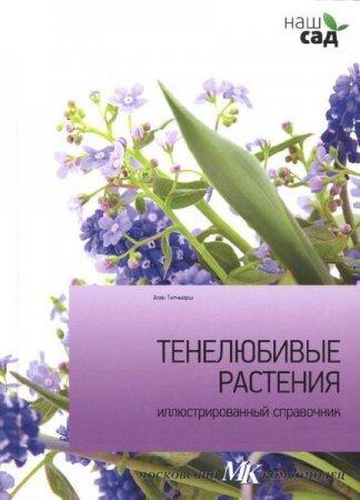 Титчмарш А. - Тенелюбивые растения (2011) pdf