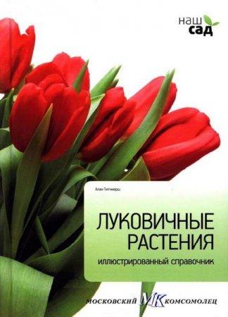 Титчмарш А. - Луковичные растения (2011) pdf